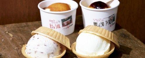久しぶりに合うあの人と一緒に 昭和10年創業のアイスクリームのお店『平野屋』