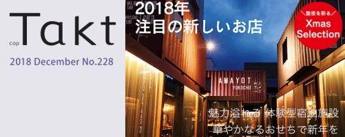 本日発売!Takt12月号は絶対に行っておきたい 注目の新店34件 聖夜を彩るXmas情報も満載♪