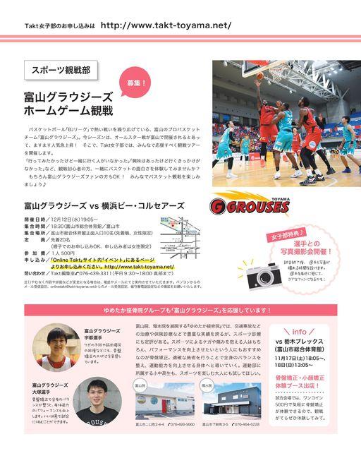 「Takt女子スポーツ観戦部」12月12日(水)申し込みはこちら♪※受付終了