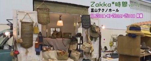 素敵なショップが富山に集結! 11/23(金)からの3連休は「Zakka*時間 vol.12」がおすすめ
