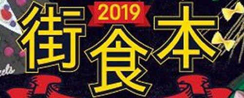 富山のグルメ全ジャンルがこの一冊に! 本日待望の最新版販売『とやまグルメガイド 街食本2019年度版』