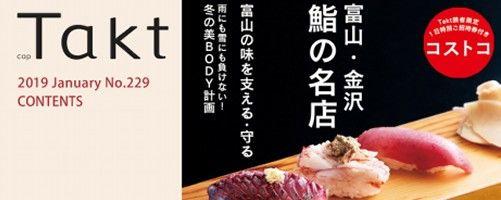 本日発売!Takt2月号は富山・金沢の鮨の名店 生涯の行きつけのお店を見つけてみて