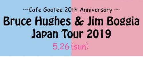 米国音楽シーンの奥深さ・心に染み入る歌声に酔いしれよう『Bruce & Jim Japan Tour 2019』