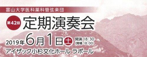 学生団員の情熱ほとばしる演奏をお聴きください 富山大学医科薬科管弦楽団定期演奏会が開催