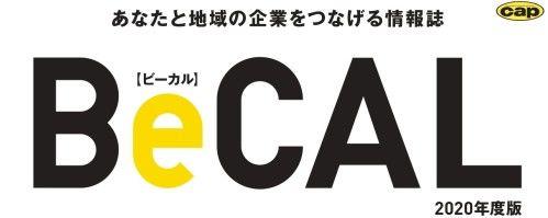 あなたと地域の企業をつなげる情報誌『BeCAL 2020年度版』が発売中!