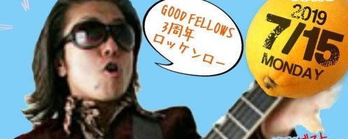 3周年を記念して元チェッカーズの武内亨が『グッドフェローズ』に登場!