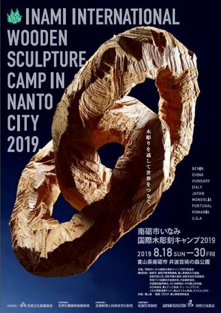 「木彫りを通して世界をつなぐ」 南砺市いなみ国際木彫刻キャンプ2019