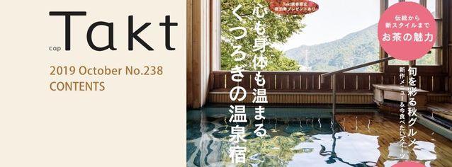 本日発売! Takt10月号の特集は温泉宿 心も身体も温まるくつろぎの温泉宿をご紹介