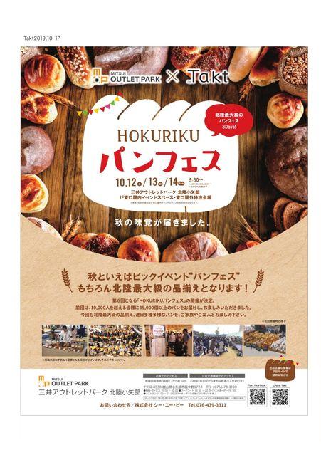 秋の味覚に出会う 『HOKURIKUパンフェス』開催!