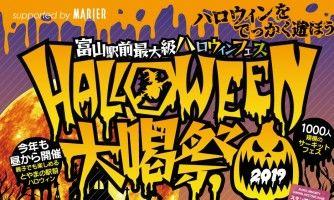 富山駅前の最大級ハロウィンフェス★HALLOWEEN 大喝祭 2019★