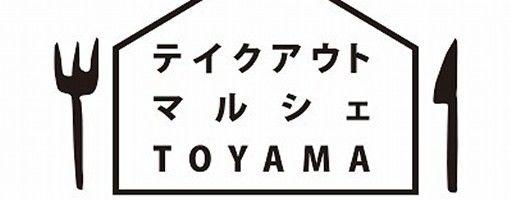 【富山テイクアウト情報】ドライブスルーで購入できる「テイクアウトマルシェ」富山市と婦中町で第二弾が開催!
