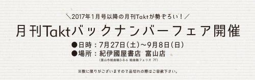 【富山の情報誌】月刊 Taktバックナンバーフェア 開催中!