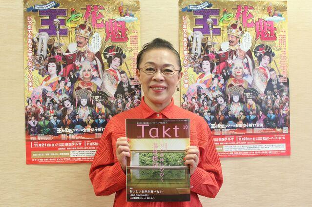 柴田理恵さんに独占インタビュー! WAHAHA本舗 全体公演「王と花魁」