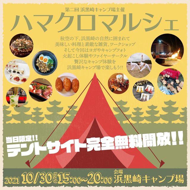 【富山イベント】浜黒崎キャンプ場で「ハマクロマルシェ」が開催!